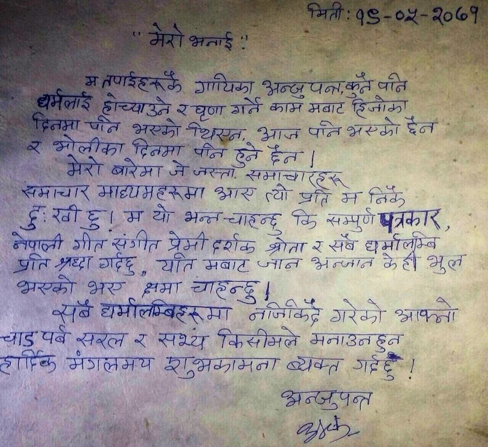 nepali singer anju pant statement after social outrage