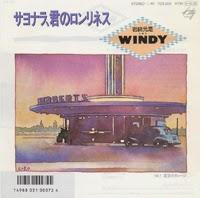 岩崎元是 & WINDY - サヨナラ、君のロンリネス (Single)