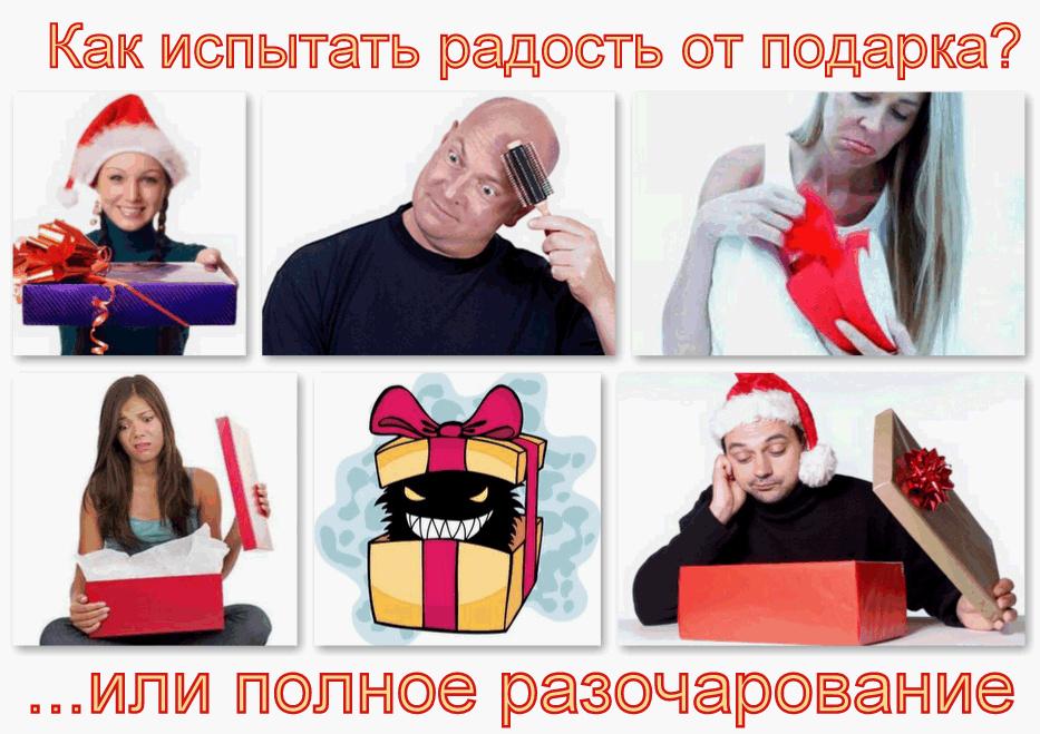 Какой подарок самый бесполезный