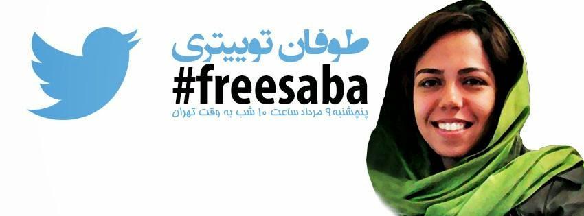 صبا آذرپیک را آزاد کنید، دست از آزار قلمها دست بردارید