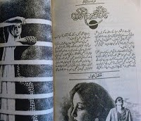Chalo-Thoro-Qasam-Iqrar-Karain-by-Farhat-Ishtiaq