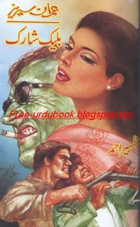 Khali Jaib Matktay Nain Novel