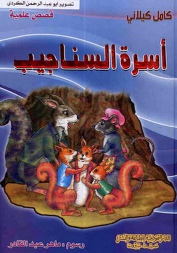 قصص علمية: أسرة السناجب - كامل كيلاني pdf