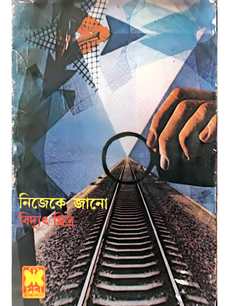 dale carnegie pdf collection bangla
