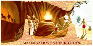 ΔΙΔΑΣΚΑΛΕΙΟΝ