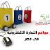أكبر 3 مواقع للتجارة الالكترونية فى مصر