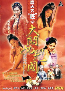 Journey To The West (2005)