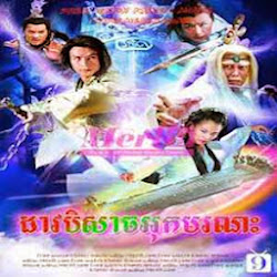 [ Movies ] Dav Besach Ok Moronah - Khmer Movies, chinese movies, Series Movies