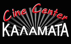 Cine Center ΚΑΛΑΜΑΤΑ