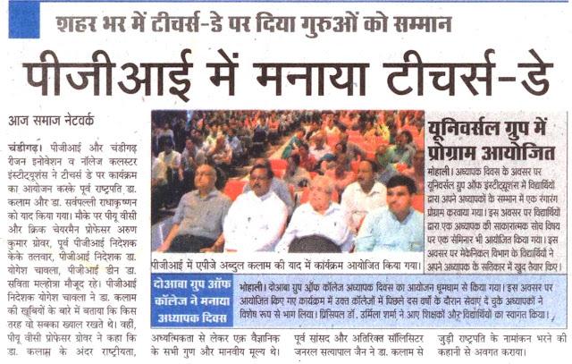 पीजीआई में मनाया टीचर्स-डे। पूर्व सांसद एवं एडिशनल सॉलिसिटर जनरल सत्य पाल जैन ने डॉ कलाम से जुड़ी राष्ट्रपति के नामांकन भरने की कहानी से अवगत कराया