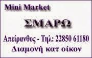 """ΜΙΝΙ ΜΑΡΚΕΤ """"ΣΜΑΡΩ"""""""