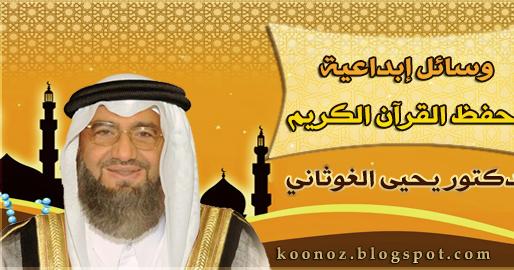 يحيى الغوثاني وسائل إبداعية في حفظ القرآن الكريم pdf