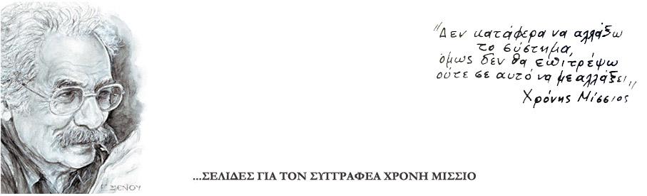 ΣΕΛΙΔΕΣ ΓΙΑ ΤΟΝ ΣΥΓΓΡΑΦΕΑ ΧΡΟΝΗ ΜΙΣΣΙΟ