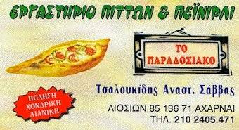 ΕΡΓΑΣΤΗΡΙΟ ΠΙΤΤΩΝ & ΠΕ'Ι'ΝΙΡΛΙ