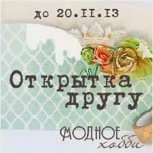 http://modnoe-hobby.blogspot.com/2013/11/2.html?showComment=1383934256863#c2606435450488512511