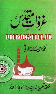 Ghazwat e Muqaddas by Muhammad Inayatullah Warsi