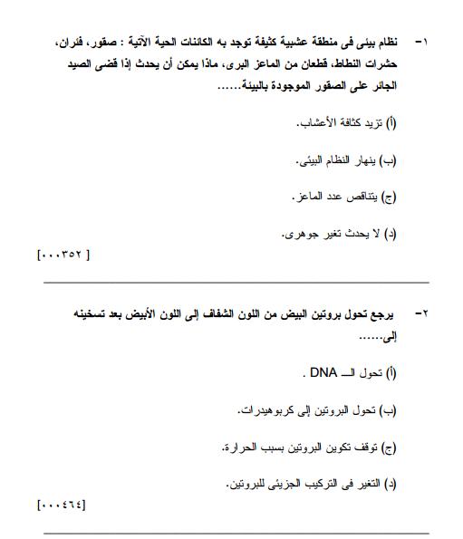أسئلة اختبارات مسابقة وزارة التربيه والتعليم 2014 تخصص مادة علوم ابتدائى واعدادى