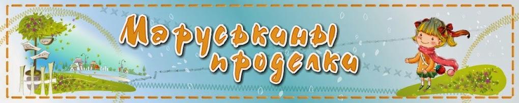Маруськины проделки