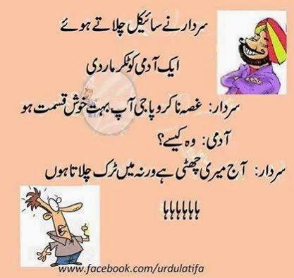 ... in Urdu Fonts 2014 New, Urdu Lateefay of Sardar 2014 - Urdu Latifay