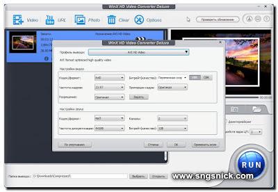 WinX HD Video Converter Deluxe 5.6.0.222 - Настройки видео и аудио