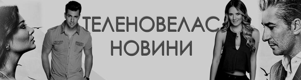 Теленовелас Новини (Telenovellas News)