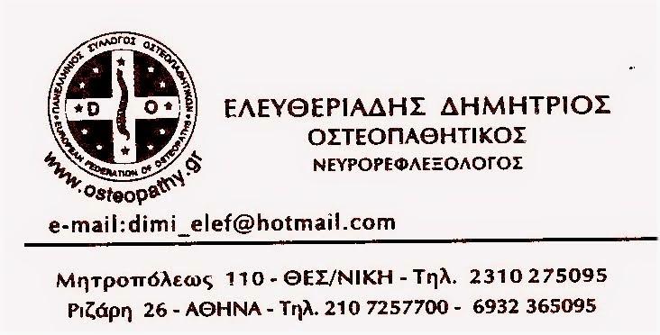 Σας συνιστουμε τον ΟΣΤΕΟΠΑΘΗΤΙΚΟ ΓΙΑΤΡΟ Θεσσαλονικης και Αθηνων, Ελευθεριαδη Δημητριο.