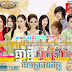 Town Production CD Vol 49 [Happy Khmer New Year 2014]