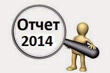 Отчет 2014