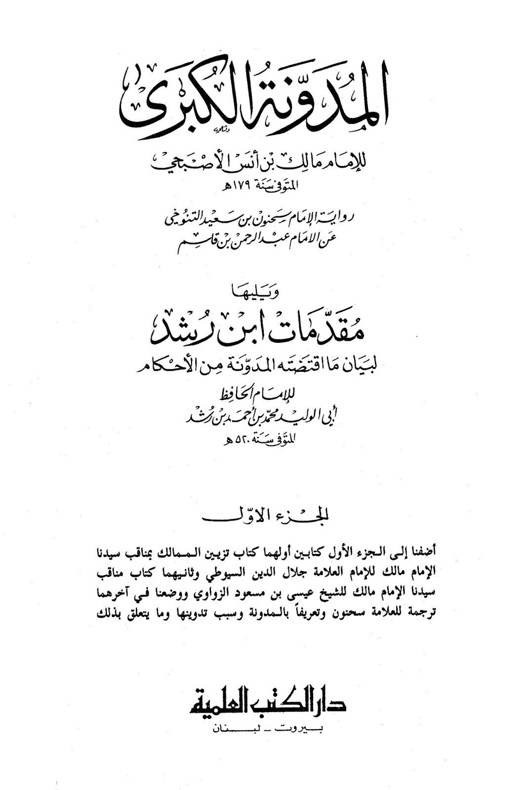 المدونة الكبرى للإمام مالك ويليها مقدمات ابن رشد الجد pdf