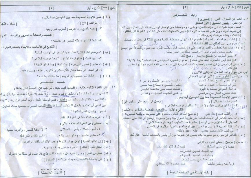 من امتحان اللغة العربية مرحلة اولى