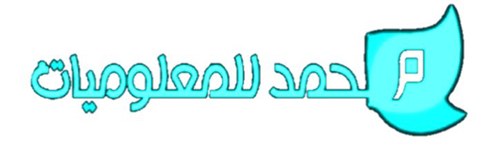 مدونة محمد للمعلوميات