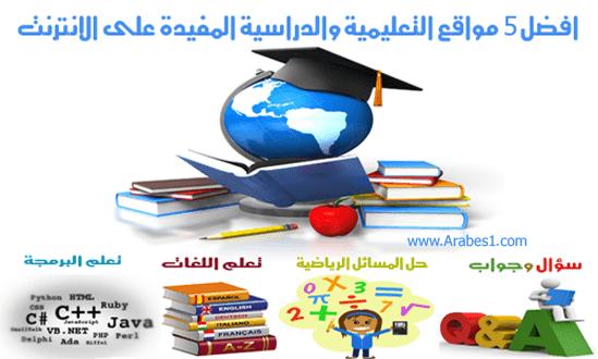 افضل المواقع التعليمية والدراسية المفيدة على الانترنت