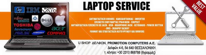 LAPTOP SERVICE
