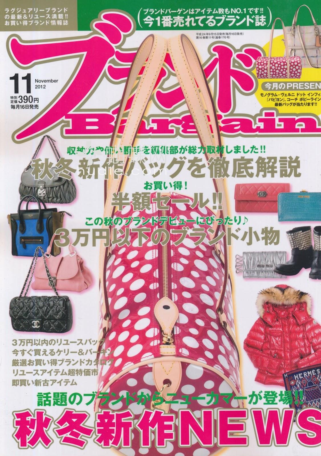 Bargain Brand (ブランドバーゲン) November 2012 japanese magazine scans