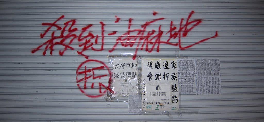殺到油麻地!地區自救計劃暨展覽示範  //  Yau Ma Tei Self-Rescue Project