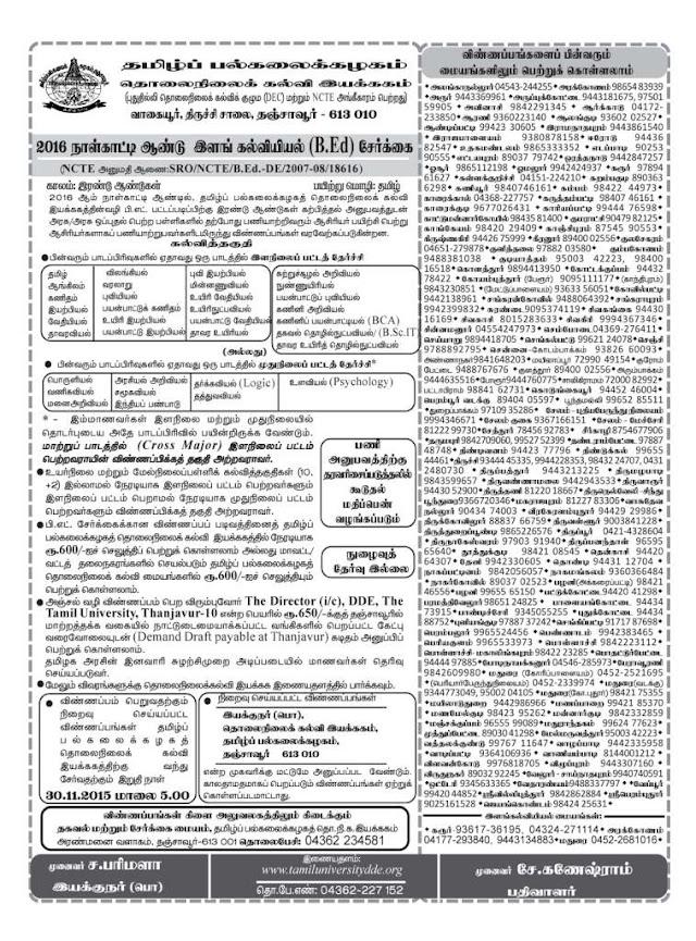 Tamil University Admission Notification B.Ed Admission Programme 2016