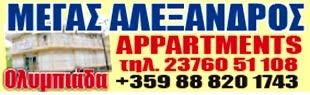 ΜΕΓΑΣ ΑΛΕΞΑΝΔΡΟΣ - ΔΙΑΜΕΡΙΣΜΑΤΑ