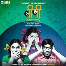 Balak palak marathi movie review