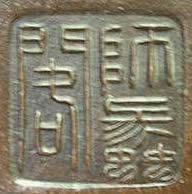 Yixing Teapot Maker's Marks - Shi Li Ge