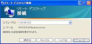 ターミナルサービス(リモートデスクトップ)でシンクライアント環境を作る(設定編2)