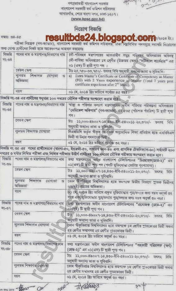 Education Board Results Bpsc Non Cadre Job Apply Form