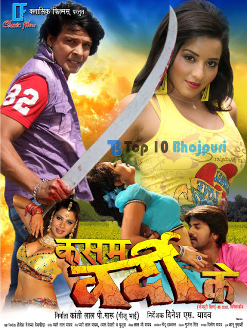Kasam Vardi Ke (2013) Bhojpuri Movie Trailer