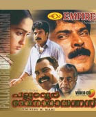 Pallavur Devanarayanan (1999) - Malayalam Movie