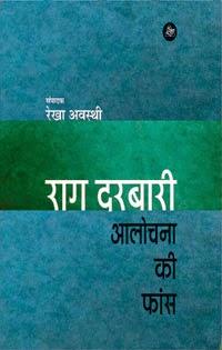 buy Rag Darbari Alochana Ki Phans