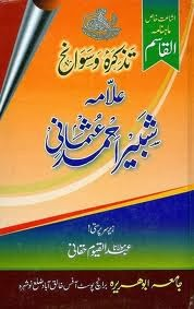 http://books.google.com.pk/books?id=KdZNAgAAQBAJ&lpg=PA3&pg=PA3#v=onepage&q&f=false