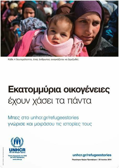 """ΟΗΕ """"Εκατομμύρια οικογένειες έχουν χάσει τα πάντα"""""""
