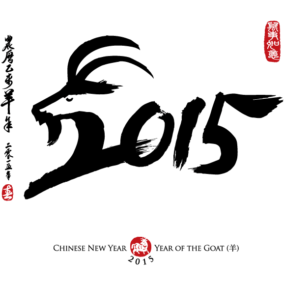 Logo 2015 en caligrafía china - vector