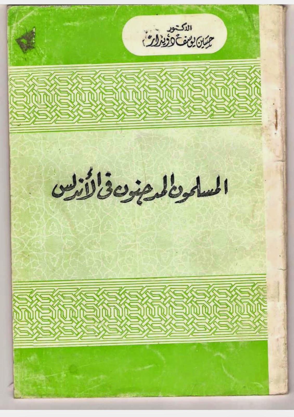 المسلمون المدجنون في الأندلس لـ حسين يوسف دويدار