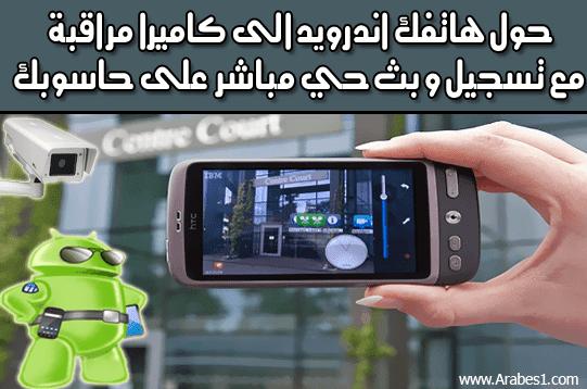 طريقة تحويل و جعل هاتفك اندرويد يعمل ككاميرا مراقبة تسجل بث حي صوت وصورة