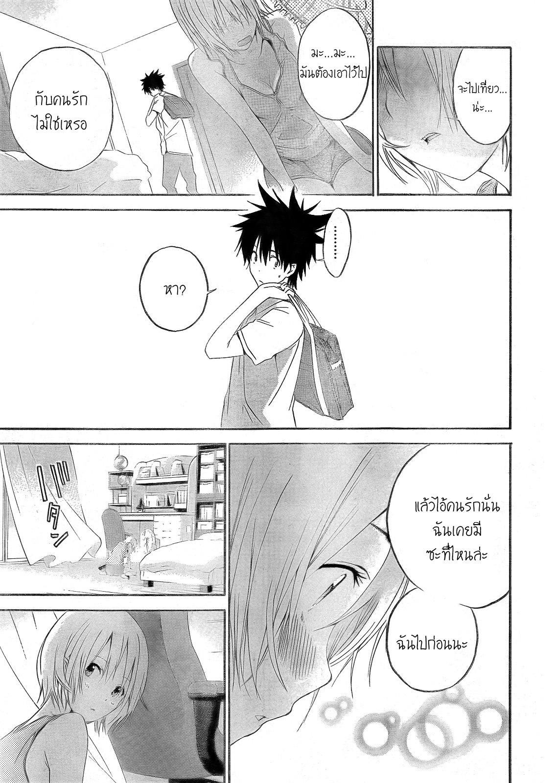 อ่านการ์ตูน Pajama na Kanojo 6 ภาพที่ 9